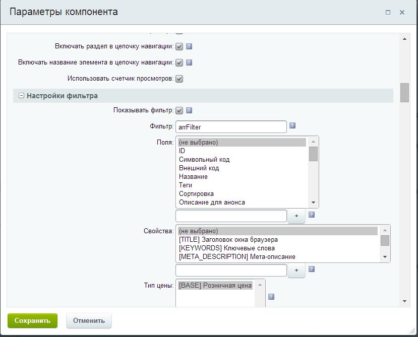 Битрикс сортировка catalog section лучшая crm система для продаж бесплатно