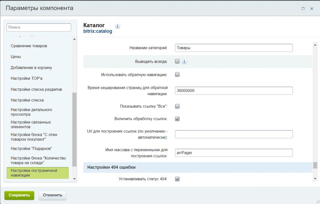 Настройка битрикс каталог как загрузить pdf в битрикс